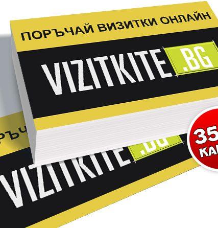 1000 визитки 4+0 - 29,90лв
