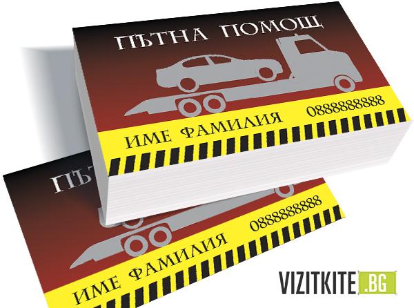 шаблон визитки 096