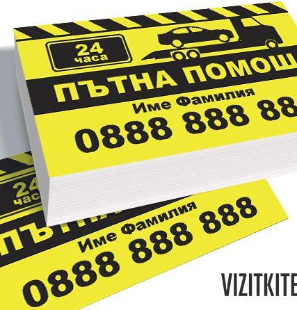шаблон визитки 097